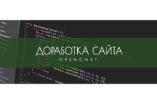 Доработки сайтов на OpenCart 7 - kwork.ru