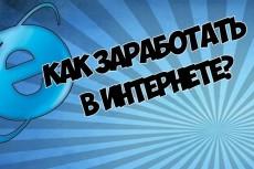 Научу, как бесплатно создать ТВ канал в YouTube и зарабатывать на этом деньги 6 - kwork.ru