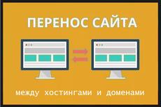 Зарегистрирую хостинг + домен в подарок 19 - kwork.ru