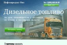 Готовый сайт для продажи входных, металлических дверей 14 - kwork.ru