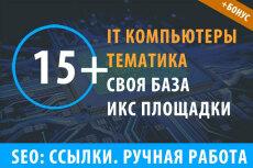 30 неприлично жирных ссылок. Общий ТИЦ трастов 100.000+ 26 - kwork.ru