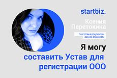 Составлю проект обращения 18 - kwork.ru