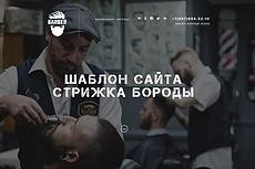 Продам лендинг - ремонт квартир 33 - kwork.ru