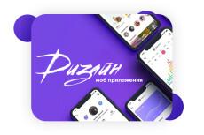 Создам дизайн для мобильного приложения 20 - kwork.ru