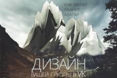 Оформление группы ВК. Обложка+меню+аватар 13 - kwork.ru