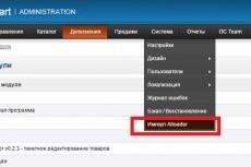 Разработаю, Установлю, Настрою модуль для OpenCart! 7 - kwork.ru