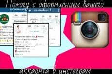 помогу в раскрутке инстаграмма 3 - kwork.ru