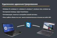 установлю шаблон wordpress 4 - kwork.ru