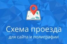 Нарисую схему проезда 14 - kwork.ru