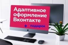 Оформление группы в Одноклассниках 6 - kwork.ru