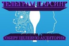 Оставим Ваш комментарий с ссылкой на 400 тыс. сайтах 2 - kwork.ru