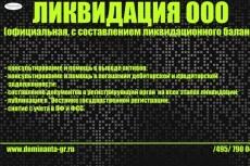 Взыскание задолженности 7 - kwork.ru