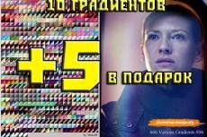 25 кистей для фотошопа 5 - kwork.ru