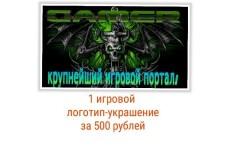 1 v.i.p. логотип за 500 р 5 - kwork.ru