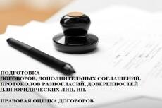 Подготовлю дополнительное соглашение к договору 6 - kwork.ru