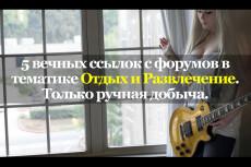 Вечные ссылки с форумов тематики отдых, развлечение 8 - kwork.ru