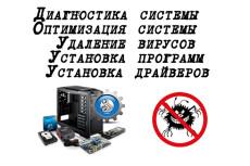 Диагностика и оптимизация вашего ПК 10 - kwork.ru