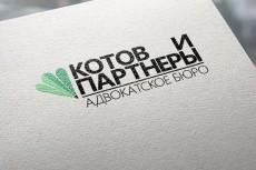 Создам логотип в 3 вариантах 8 - kwork.ru