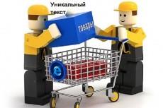 Создам 100 объявлений на prom.ua 23 - kwork.ru