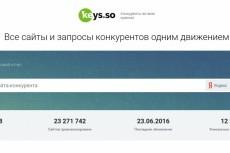 предоставлю доступ к апи prodvigator на 1 день, или выгружу конкурентов 10 - kwork.ru