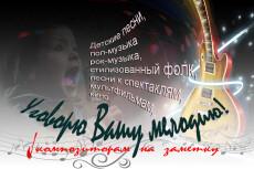 Звуковое сопровождение к аудиокнигам 14 - kwork.ru