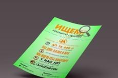 разработаю дизайн макета билборда 10 - kwork.ru