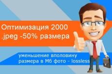 сделаю обработку фотографии (создам коллаж) любой сложности 18 - kwork.ru