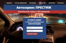 Создам сайт-визитку в 1 окно 10 - kwork.ru
