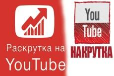 Добавлю 2000 просмотров в Youtube 5 - kwork.ru