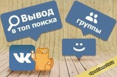 Создам и размещу Ваше объявление в социальных сетях 4 - kwork.ru