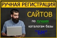 Ручная регистрация сайта Вашей компании в белых каталогах организаций 6 - kwork.ru