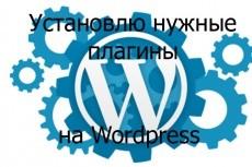 переведу тему Вашего сайта на русский 3 - kwork.ru