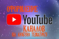 Смонтирую и оптимизирую Видео для YouTube 10 - kwork.ru
