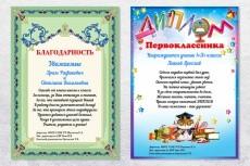 Листовка 5 - kwork.ru
