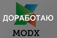 Доработка сайтов ModX 14 - kwork.ru