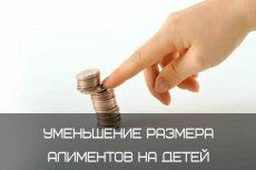 Составлю иск о взыскании алиментов 25 - kwork.ru