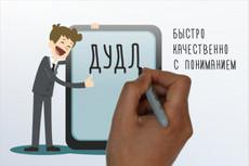 Сделаю музыкальный клип в стиле дудл 12 - kwork.ru