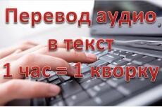 Напечатаю текст до 15000 символов с фотографии 4 - kwork.ru