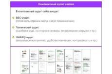 установлю счетчики статистики на сайт 3 - kwork.ru