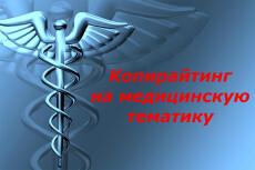 Статья на автотематику 17 - kwork.ru