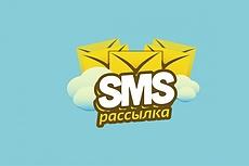 Рассылка - СМС 7 - kwork.ru