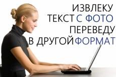 наберу текст с фотографий, сканов 5 - kwork.ru