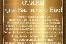 напишу стих, рифмованный рассказ и т.д. 8 - kwork.ru