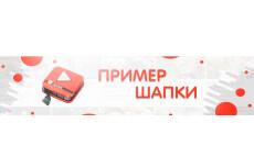 Создам качественную шапку для вашего ютуб канала в 2D и 3D 37 - kwork.ru