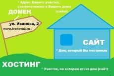 Зарегистрирую почту info, собачка, ваш-сайт.ru 6 - kwork.ru