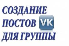 Оформление групп Вконтакте 4 - kwork.ru
