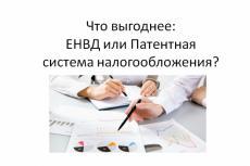 Выбор объекта НО на УСН доходы или доходы минус расходы 17 - kwork.ru
