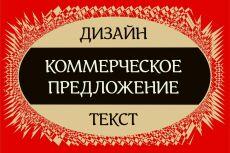 Сделаю грамотный перевод текста 26 - kwork.ru