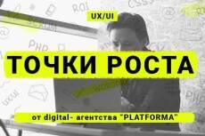 Юзабилити и UX 5 - kwork.ru