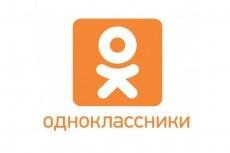 1000 подписчиков в одноклассники + активность, классы к постам 9 - kwork.ru